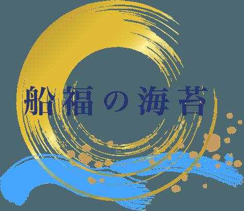 船福の船福の海苔