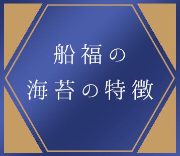 船福の海苔の特徴